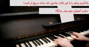 یادگیری پیانو را با این نکات جادویی اما ساده سریع تر کنید!