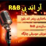 R&B آر اند بی – موسیقی ریتم اند بلوز چه موسیقی است-سازبندی معمول موسیقی RnB