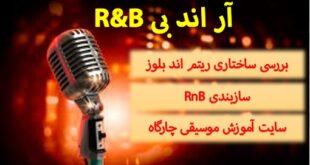 R&B آر اند بی – موسیقی ریتم اند بلوز بررسی ریتم -سازبندی معمول موسیقی RnB -ویژگی های آن