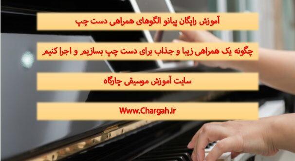 آموزش پیانو رایگان - چگونه یک همراهی زیبا و جذاب دست چپ برای ملودی بسازیم و اجرا کنیم