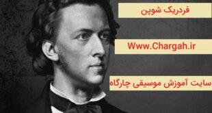 شوپن - برجسته ترین آهنگساز پیانو در قرن نوزدهم - بررسی زندگی هنری فردریک شوپن