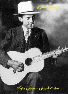 جیمی راجرز پدر موسیقی کانتری (Country music)