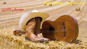 موسیقی کانتری (Country music)