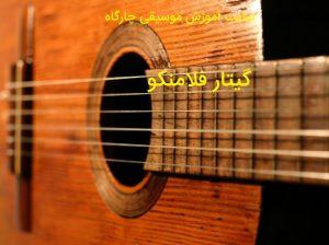 صفحه ی رویی گیتار فلامنکو