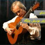 گیتار فلامنکو – شباهت ها و تفاوت های آن با گیتار کلاسیک
