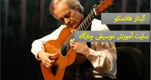 گیتار فلامنکو – شباهت ها و تفاوت های آن با گیتار کلاسیک - ساختار آن - نکات مهم