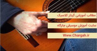 گیتار کلاسیک - چند نکته ی مهم و نحوه ی نشستن و گیتار نگه داشتن گیتار - مطالب آموزشی گیتار