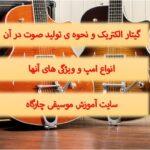 گیتار الکتریک – تفاوت مکانیزم تولید صدا در گیتار الکتریک و آکوستیک -نکاتی راجع به امپ ها