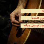 آموزش گیتار زدن – چگونه اکوردها را اجرا کنیم؟