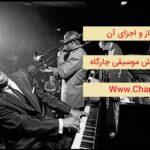 جاز و بررسی تاریخی-تحلیلی این سبک از موسیقی