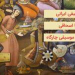 موسیقی ایرانی – ما خود صاحب موسیقی هستیم!