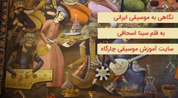 موسیقی ایرانی - ما خود صاحب موسیقی هستیم - اهمیت احساس در موسیقی ایرانی