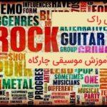 موسیقی راک و شکل گیری آن