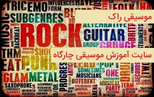 موسیقی راک - نحوه ی شکل گیری این موسیقی - دو سبک اصلی که راک از آنها به وجود آمده