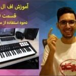 میدی کنترلر و نحوه استفاده از آن در اف ال استودیو – آموزش اف ال استودیو قسمت 10