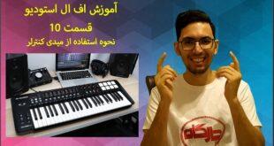 میدی کنترلر و نحوه استفاده از آن در اف ال استودیو - آموزش اف ال استودیو قسمت 10 میدی کنترلر ها: همان طور که روی میز کار تنظیم کننده ها دیده اید همیشه یک میدی کنترلر وجود دارد و شاید بپرسید چرا از این ابزار استفاده می کنند اصلا چه مزیتی دارد؟ می دانید که برای نوشتن نت ها در نزم افراز اف ال اسودیو و یا هر نرم افزار دیگر یا به طور کلی در پیانو رول شما می توانید به صورت دستی نت ها را در نرم افزار بنویسید اما این نوع نوشتن ممکن در بعضی مواقع دشوار و وقت گیر باشد برای راحتی کار شما می توانید با استفاده از یک وسیله میدی به راحتی تنها با فشردن کلاویه ها و رعایت ریتم نت ها را وارد نرم افزار کنید این ابزار یکی از مفید ترین ابزار ها می باشد حالا شاید سوال بپرسید دقیقا یک میدی کنترلر چی هست؟ میدی کنترلر یا رابط دیجیتالی ابزارهای موسیقی درواقع این ابزارها وسایلی هستند که اطلاعات را از کاربر دریافت می کنند و به کامپیوتر انتقال می دهند اطلاعاتی نظیر فرکانس ، شدت صدا ، دیرند صدا درواقع یک میدی همان طور که از اسمش پیداست نوعی کنترل کننده هست در دوره ی رایگان قدم صفر گفتم برای توصیف صدا ما نیاز به پارامترهایی داریم که یکی از آنها شدت صوت بود و دیگری دیرند صدا و فرکانس صدا و رنگ صدا بود وقتی یک نتی را اجرا می کنید در موسیقی دارای فرکانس و شدت و رنگ و دیرند مشخص است بنابرین برای انتقال این پارمتر ها می بایست ابزاری باشد تا به راحتی بتوان این ویژگی های نت ها را انتقال داد ابزاری که تحت عنوان میدی کنترلر می باشد دقیقا همین کار را می کند یعنی انتقال ویژگی های مهم اصوات چون فرکانس و شدت و دیرند .... جالب بدونید میدی ها علاوه بر اینکه پارمتر های مهم صدا رو میتونن انتقال بدن میتونن بخش هایی از نرم افزار را کنترل کنند. وقتی با سمپل ها کار می کنید این ابزار بسیار کار آمد میشه شما میتونید یک ریتم درام مهیج را خودتون اجرا کنید و در نرم افزار ضبط کنید که بسیار میتونه کارتون را راحت کنه. آیا همیشه از میدی ها باید استفاده کنیم؟ بستگی به شرایط داره یه موقع شما مجبور میشید که از نت نویسی دستی استفاده کنید یک موقعی هم شما مثلا یک چرخه آکوردی را میخواهید اجرا کنید که نیازی نیست نت بنویسید کافی رکورد میدی را فعال کنید در نرم افزار اونو اجرا کنید پس هر کدام در جای خود کاربرد هایی دارند هر چند کسی نمی توا