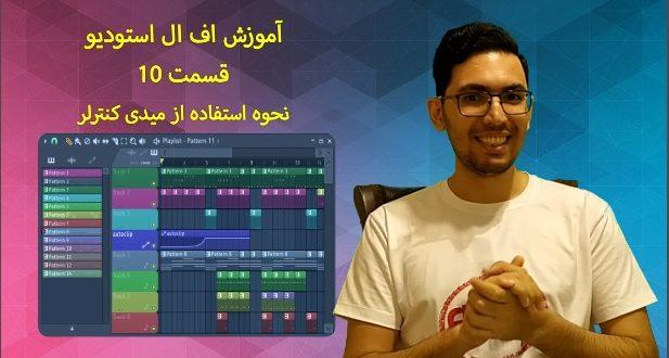 میدی کنترلر و نحوه استفاده از آن در اف ال استودیو - آموزش اف ال استودیو قسمت 10