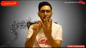 آموزش فواصل در موسیقی ویدئو آموزشی پاسخ یک سوال (ازسینابپرس)