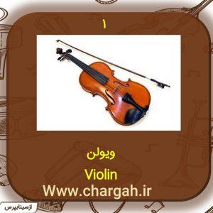 ساز اول ویولن - اولین ساز ارکستر زهی