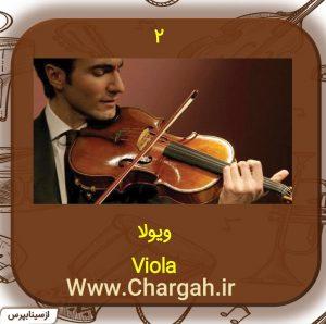ساز دوم ویولا یا ویولن آلتو - ارکستر زهی
