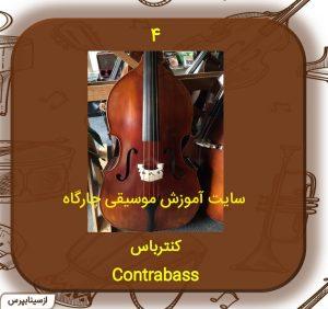 ساز چهارم کنترباس یا دابل باس ارکسترزهی