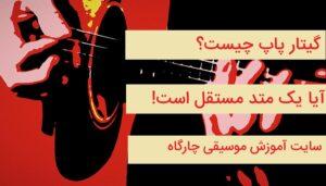گیتار پاپ چیست؟ نوازنده های معروف و حرفه ای پاپ ایران چگونه گیتار یادگرفتند