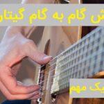 آموزش گام به گام گیتار-صدای تمیز و شفاف – تکنیک تیراندو و آپویاندو چیست؟