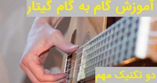 آموزش گام به گام گیتار-صدای تمیز و شفاف - تکنیک تیراندو و آپویاندو چیست؟