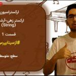 ارکستر زهی و معرفی سازهای آن-مقدمه ارکستراسیون- قسمت 1 با ویدئو