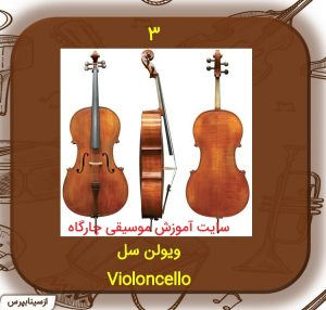 ساز سوم ویولنسل - ارکستر زهی