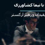 مصاحبه با نیما کشاورزی موسیقیدان و رهبر ارکستر ایرانی و موفق