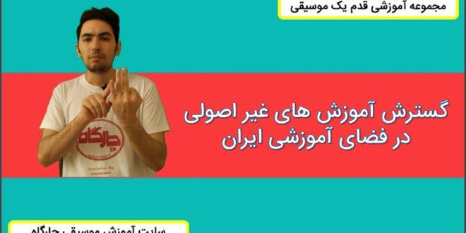 گسترش آموزش های غیر اصولی در ایران