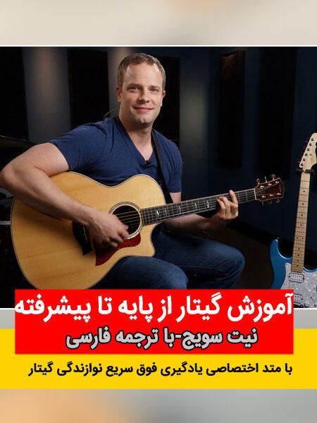 آموزش گیتار نیت سویج