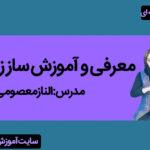 آموزش و معرفی تصویری ساز دف